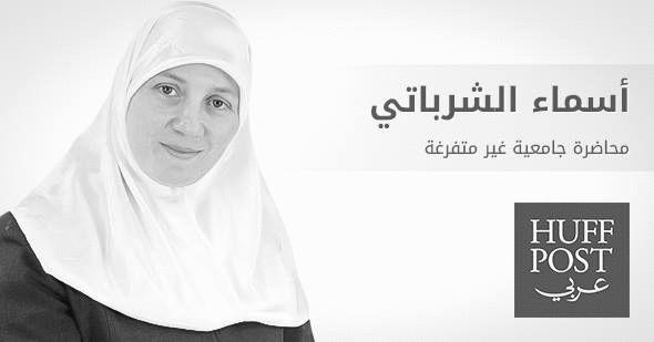 أسماء حاتم الشرباتي Headshot