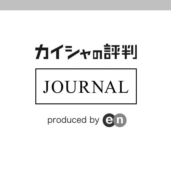 カイシャの評判ジャーナル Headshot