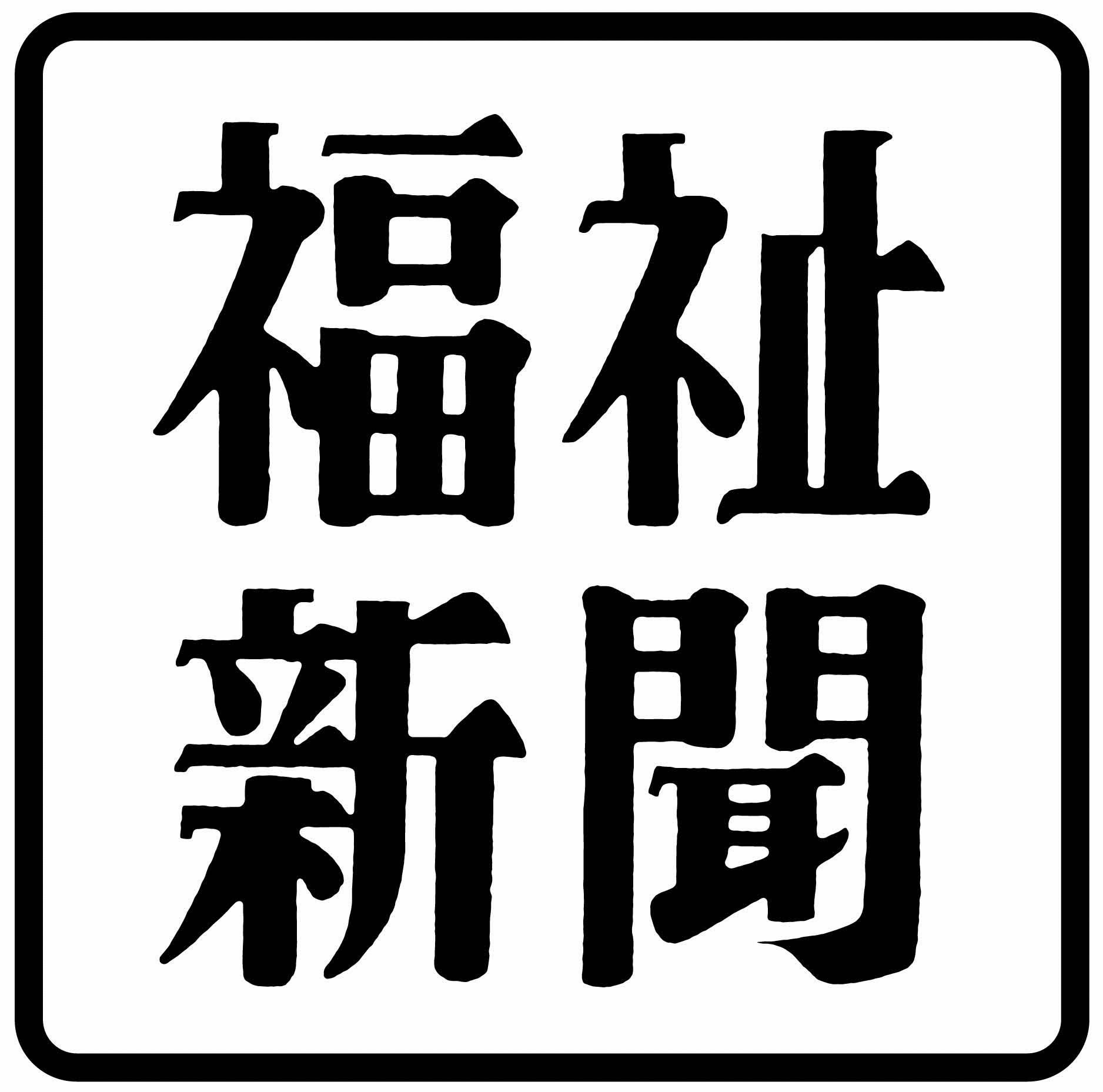 福祉新聞 Headshot