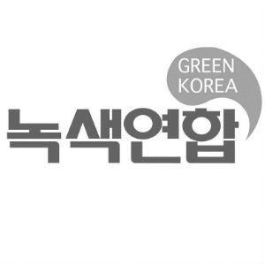 녹색연합 Headshot