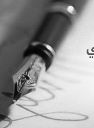 جواهر بنت محمد آل ثاني Headshot