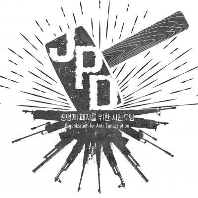 징병제 폐지를 위한 시민모임(JPD) Headshot
