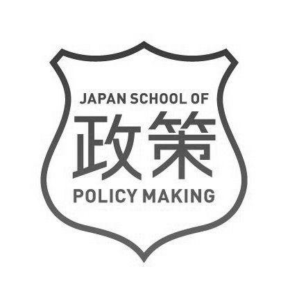日本政策学校 Headshot