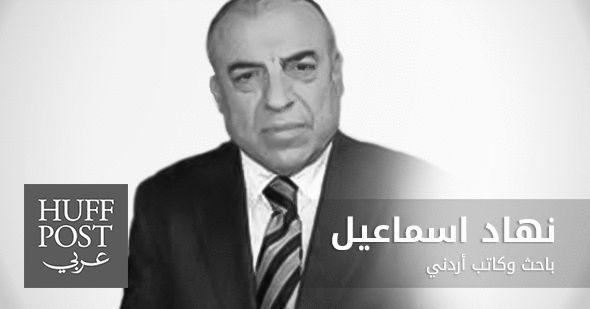 نهاد إسماعيل Headshot
