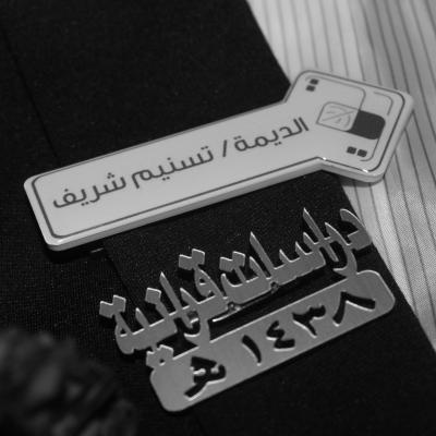 تسنيم شريف شلبي Headshot