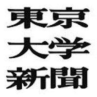 東京大学新聞Online Headshot
